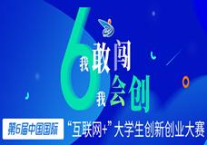 """第六届中国国际""""互联网+""""大学生创新创业大赛国家开放大学赛况报道"""